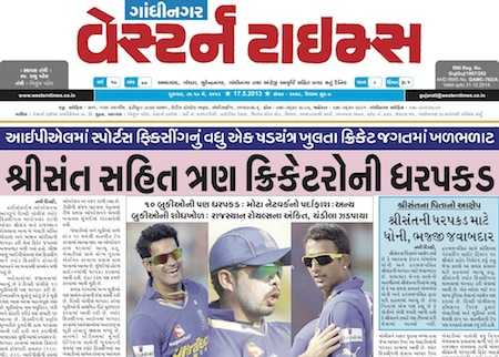 17 May 2013- Western Times Gandhinagar : Daily Gujarati News Paper from Gandhinagar City on Gandhinagar Portal