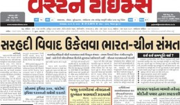 21 May 2013- Western Times Gandhinagar : Daily Gujarati News Paper from Gandhinagar City on Gandhinagar Portal