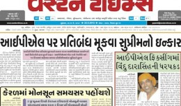 22 May 2013- Western Times Gandhinagar : Daily Gujarati News Paper from Gandhinagar City on Gandhinagar Portal