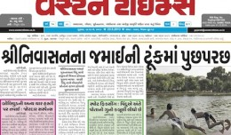 23 May 2013- Western Times Gandhinagar : Daily Gujarati News Paper from Gandhinagar City on Gandhinagar Portal