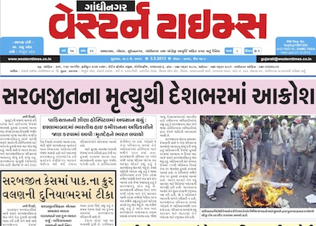 3 May 2013- Western Times Gandhinagar : Daily Gujarati News Paper from Gandhinagar City on Gandhinagar Portal