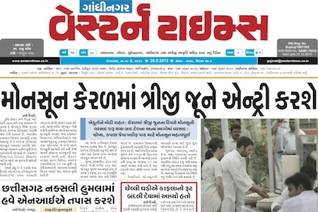 28 May 2013- Western Times Gandhinagar : Daily Gujarati News Paper from Gandhinagar City on Gandhinagar Portal
