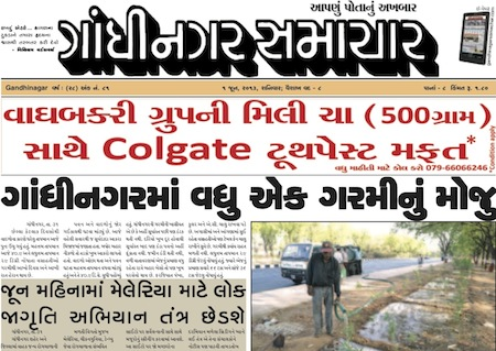 Gandhinagar Samachar 1 June 2013 : Daily Gujarati News Paper from Capital City Gandhinagar