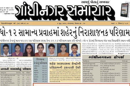 4 June 2013- Gandhinagar Samachar : Daily Gujarati News Paper from Gandhinagar City on Gandhinagar Portal