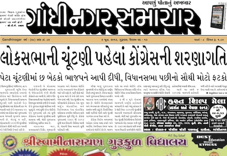6 June 2013- Gandhinagar Samachar : Daily Gujarati News Paper from Gandhinagar City on Gandhinagar Portal