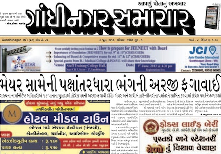 9 June 2013- Gandhinagar Samachar : Daily Gujarati News Paper from Gandhinagar City on Gandhinagar Portal