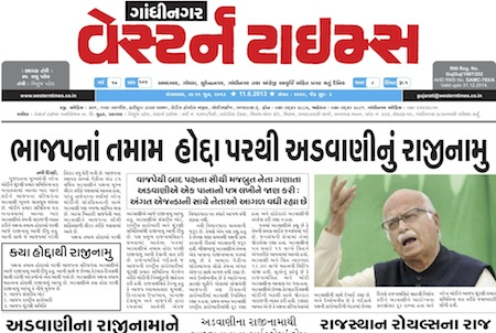 11 June 2013- Western Times Gandhinagar : Daily Gujarati News Paper from Gandhinagar City on Gandhinagar Portal