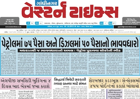 1 June 2013- Western Times Gandhinagar : Daily Gujarati News Paper from Gandhinagar City on Gandhinagar Portal