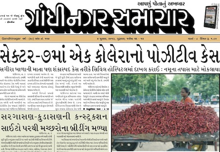 4 July 2013- Gandhinagar Samachar : Daily Gujarati News Paper from Gandhinagar City on Gandhinagar Portal