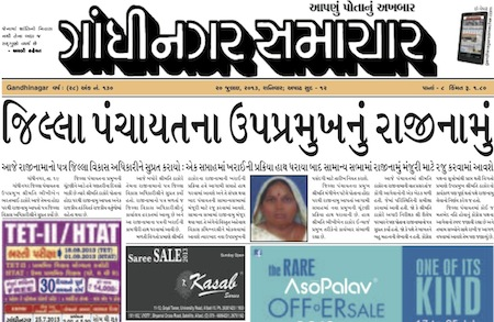 20 July 2013- Gandhinagar Samachar : Daily Gujarati News paper from Gandhinagar City on Gandhinagar Portal