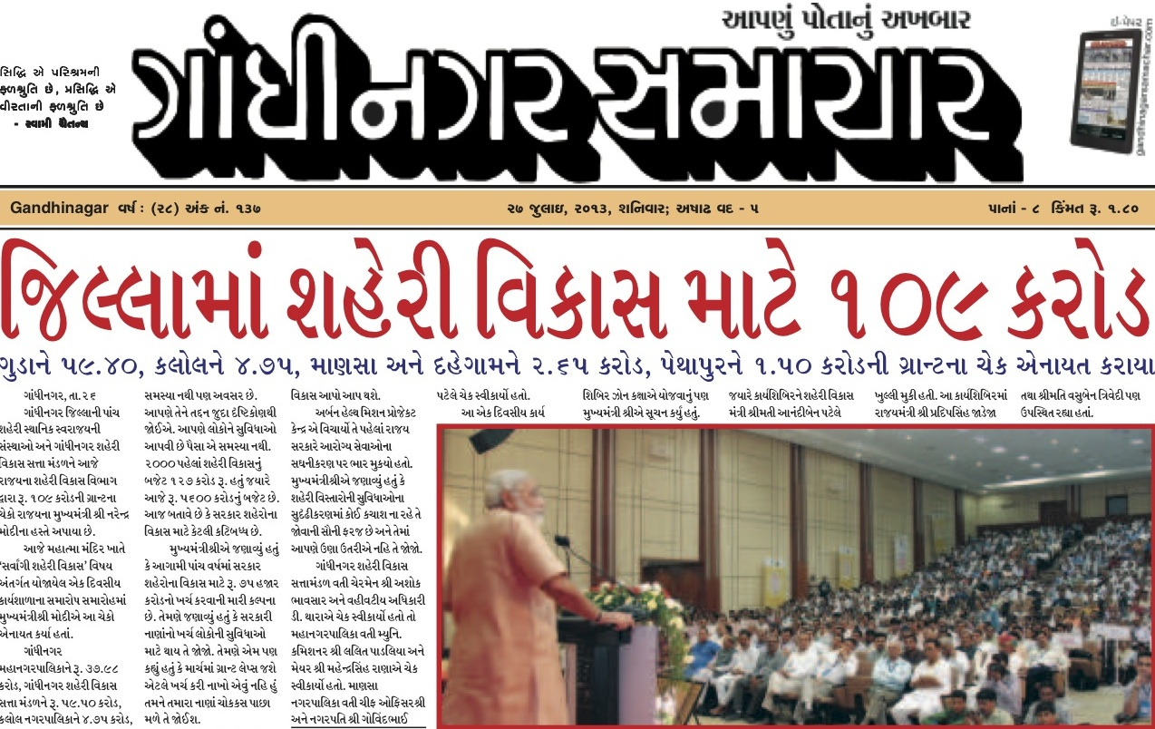 27 July 2013- Gandhinagar Samachar : Daily Gujarati News Paper from Gandhinagar City on Gandhinagar Portal