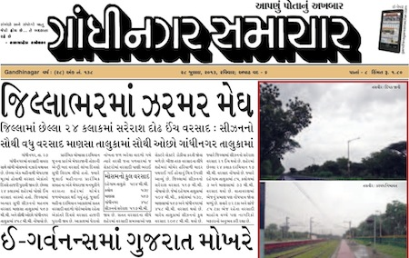 28 July 2013- Gandhinagar Samachar : Daily Gujarati News Paper from Gandhinagar City on Gandhinagar Portal