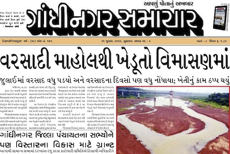 31 July 2013- Gandhinagar Samachar : Daily Gujarati News Paper from Gandhinagar City on Gandhinagar Portal