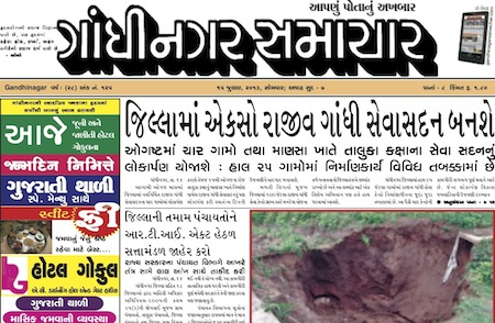 15 June 2013- Gandhinagar Samachar : Daily Gujarati News Paper from Gandhinagar City on Gandhinagar Portal