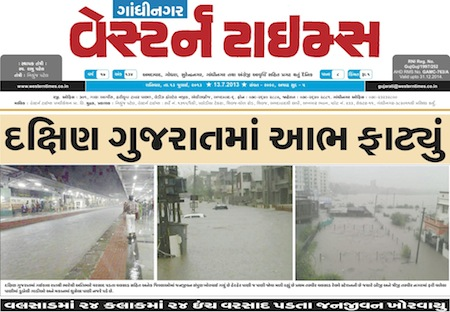 13 July 2013- Western Times Gandhinagar : Daily Gujarati News Paper from Gandhinagar City on Gandhinagar Portal