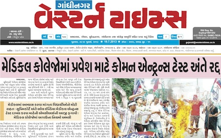 19 July 2013- Western Times Gandhinagar : Daily Gujarati News Paper from Gandhinagar City on Gandhinagar Portal