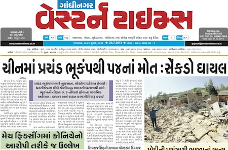 23 July 2013- Western Times Gandhinagar : Daily Gujarati News Paper from Gandhinagar City on Gandhinagar Portal
