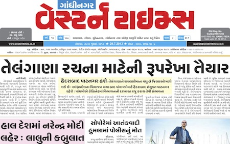 29 July 2013- Western Times Gandhinagar : Daily Gujarati News Paper from Gandhinagar City on Gandhinagar Portal