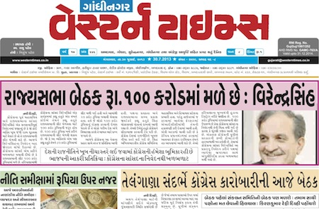 30 July 2013- Western Times Gandhinagar : Daily Gujarati News Paper from Gandhinagar City on Gandhinagar Portal