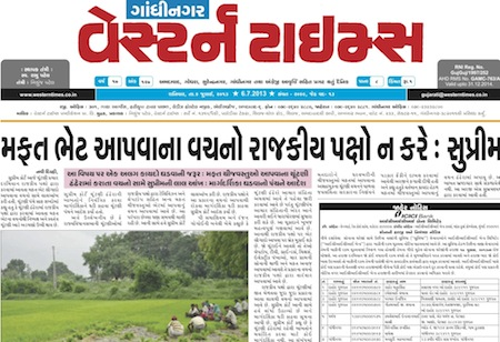 6 July 2013- Western Times Gandhinagar : Daily Gujarati News Paper from Gandhinagar City on Gandhinagar Portal