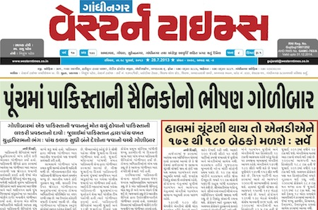 28 July 2013- Western Times Gandhinagar : Daily Gujarati News Paper from Gandhinagar on Gandhinagar Portal
