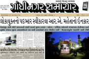 8 August 2013- Gandhinagar Samachar : Daily Gujarati News paper from Gandhinagar City on Gandhinagar Portal