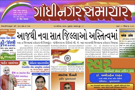 15 August 2013- Gandhinagar Samachar : Daily Gujarati News Paper from Gandhinagar City on Gandhinagar Portal