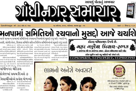 17 August 2013- Gandhinagar Samachar : Daily Gujarati News Paper from Gandhinagar City on Gandhinagar Portal