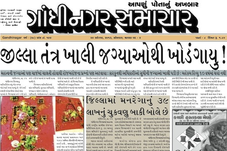 26 August 2013- Gandhinagar Samachar : Daily Gujarati News Paper from Gandhinagar City on Gandhinagar Portal