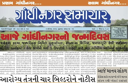 2 August 2013- Gandhinagar Samachar : Daily Gujarati News paper from Gandhinagar City on Gandhinagar Portal