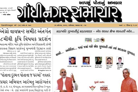 31 August 2013- Gandhinagar Samachar : Daily Gujarati News Paper from Gandhinagar City on Gandhinagar Portal