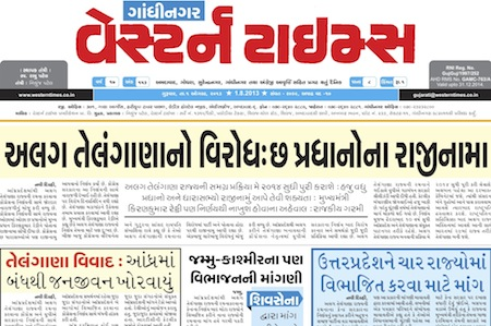 1 August 2013- Western Times Gandhinagar : Daily Gujarati News Paper from Gandhinagar City on Gandhinagar Portal