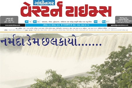 2 August 2013- Western Times Gandhinagar : Daily Gujarati News Paper from Gandhinagar City on Gandhinagar Portal