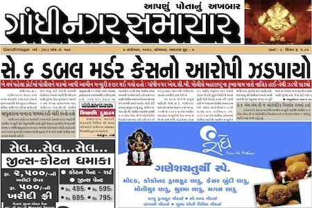 9 September 2013- Gandhinagar Samachar : Daily Gujarati News Paper from Gandhinagar City on Gandhinagar Portal