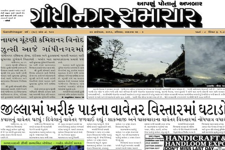 Gandhinagar Samachar:- Daily Gujarati Newspaper of Gandhinagar- 22 September 2013