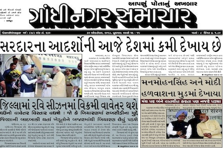 sandesh e paper Daily hindi newspaper amrit sandesh welcome to our website - कृपया पहला पेज पूरा लोड होने दे उसके बाद क्लिक करे.