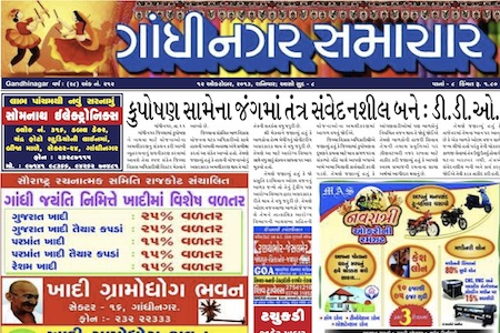 12 October 2013- Gandhinagar Samachar : Daily Gujarati News Paper from Gandhinagar City on Gandhinagar Portal