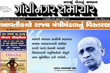 31 October 2013- Gandhinagar Samachar : Daily Gujarati News Paper from Gandhinagar City on Gandhinagar Portal