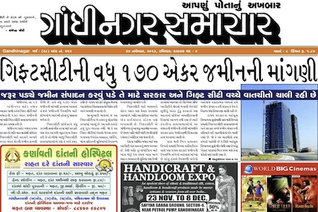 24 November 2013- Gandhinagar Samachar : Daily Gujarati News Paper from Gandhinagar City on Gandhinagar Portal