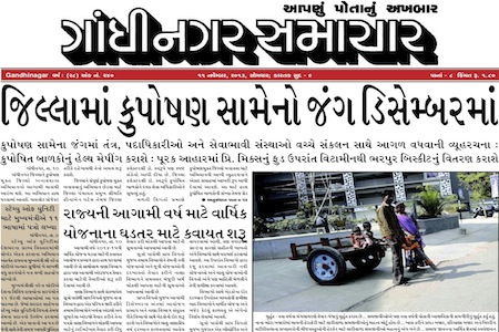 11 November 2013- Gandhinagar Samachar : Daily Gujarati News Paper from Gandhinagar City on Gandhinagar Portal