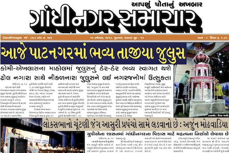 15 November 2013- Gandhinagar Samachar : Daily Gujarati News Paper from Gandhinagar City on Gandhinagar Portal