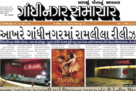 16 November 2013- Gandhinagar Samachar : Daily Gujarati News Paper from Gandhinagar City on Gandhinagar Portal