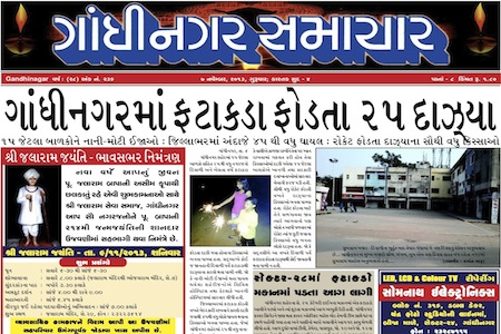 7 November 2013- Gandhinagar Samachar : Daily Gujarati News Paper from Gandhinagar City on Gandhinagar Portal