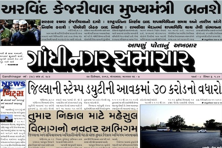 24 December 2013- Gandhinagar Samachar- Daily Gujarati News Paper from Capital City of Gujarat - Gandhinagar