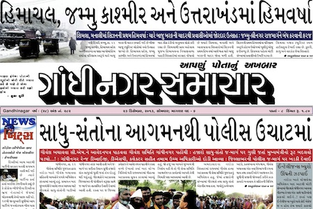 23 December 2013- Gandhinagar Samachar- Daily Gujarati News Paper from Capital City of Gujarat - Gandhinagar