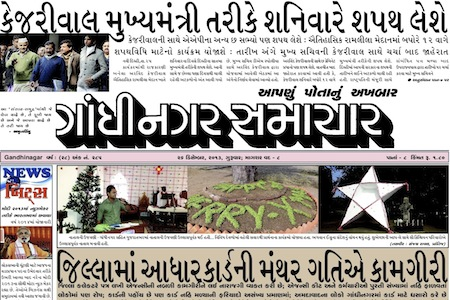 26 December 2013- Gandhinagar Samachar- Daily Gujarati News Paper from Capital City of Gujarat - Gandhinagar