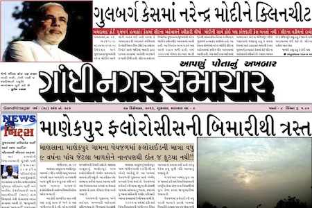 27 December 2013- Gandhinagar Samachar- Daily Gujarati News Paper from Capital City of Gujarat - Gandhinagar