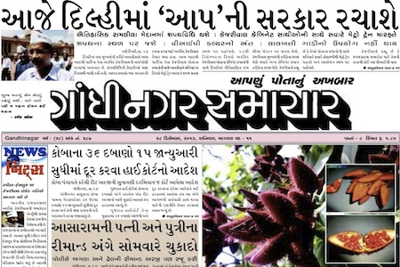28 December 2013- Gandhinagar Samachar- Daily Gujarati News Paper from Capital City of Gujarat - Gandhinagar