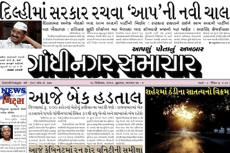 18 December 2013- Gandhinagar Samachar- Daily Gujarati News Paper from Capital City of Gujarat - Gandhinagar