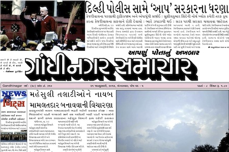 21 January 2013- Gandhinagar Samachar : Daily Gujarati News Paper from Gandhinagar City on Gandhinagar Portal